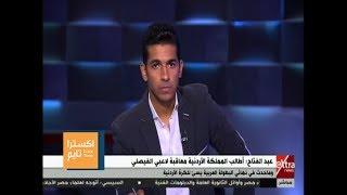 اكسترا تايم   شاهد .. تعليق عصام عبد الفتاح على اعتداء لاعبي الفيصلى على ابراهيم نور الدين