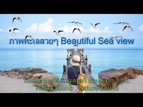ภาพทะเลสวยๆ  Beautiful Sea View พร้อมเสียงธรรมชาติ และดนตรีผ่อนคลาย Relax sound , Nature sound 1 ชม.