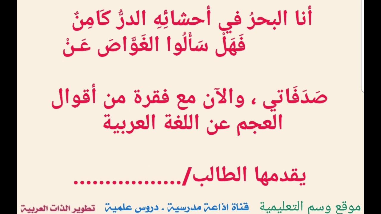 إذاعة مدرسية كاملة عن اللغة العربية لاتنسى الاشتراك في القناة Youtube