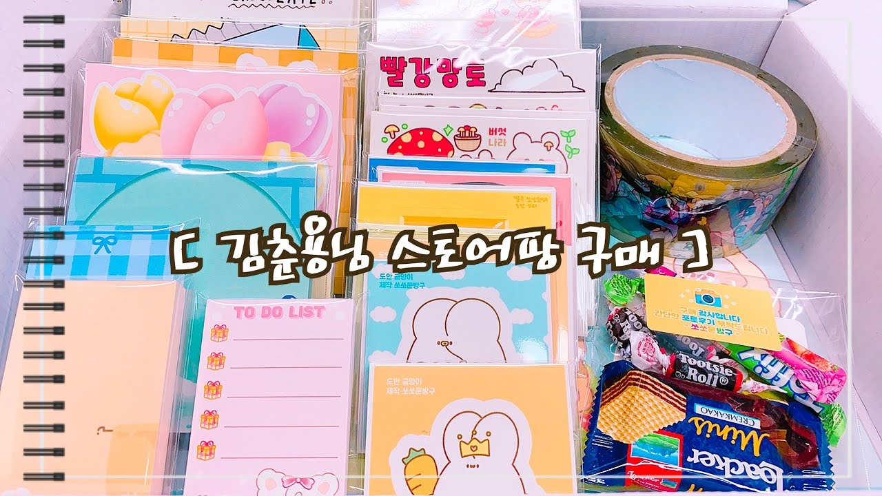 🏡 김춘용님 스토어팜구매 🏡 / 쏘쏘문방구