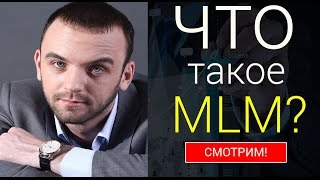 видео МЛМ бизнес - что это такое. История развития, суть и сущность MLM бизнеса