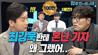 [TBS 정준희의 해시태그 풀영상]  6회 #최강욱, 기자와 설전 논란! 이유는?
