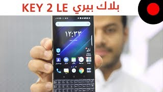 نظرة على ابرز مزايا وخصائص هاتف بلاك بيري BlackBerry Key 2 LE