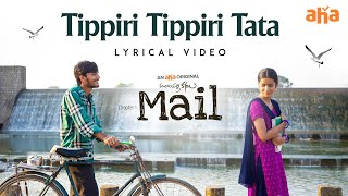 Tippiri Tippiri Tata Lyrical Song |#Mail | Priyadarshi | Uday Gurrala | Swapna Cinema | Watch On aha