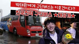 [구단버스대탐방] 신선한 최애템 라인업! 한국전력 구단버스 ★대공개★
