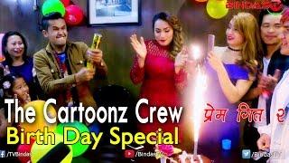 The Cartoonz Crew मेम्बरको जन्मदिनमा यस्तो रमाईलो  Prem Geet 2   Aashma Biswokarma   Saroj Adhikari