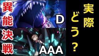 【#とあるIF】ドラ上&AAA美琴は異能決戦で実際強いの!?【#とある魔術の禁書目録_幻想収束】【#ゲーム実況】