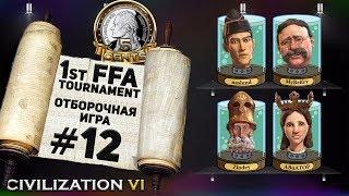 12 отборочная игра – 1st 5cents FFA турнир Civilization 6 | VI