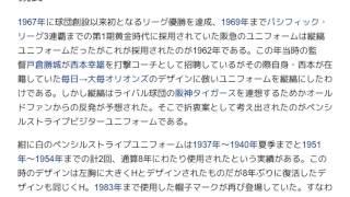 「1962年の阪急ブレーブスのユニフォーム」とは ウィキ動画
