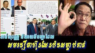 Khan sovan - Sam Rainsy said Hun Sen want kill him, Khmer news today, Cambodia hot news, Breaking