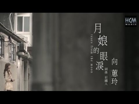 【MV大首播】向蕙玲-月娘的眼淚(官方完整版MV)HD