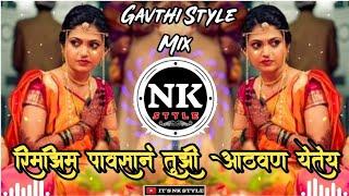 रिमझिम पावसानं तुझी आठवण येतेयं ∣ Rimzim Pavsan Remix ∣ Gavthi Halgi Mix ∣ DJ Ravi RJ ∣ ITS NK STYLE