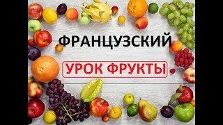 Французский язык. Урок фрукты