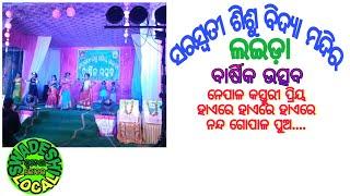 ନେପାଳ କସ୍ତୁରୀ ପ୍ରିୟ ହାଏରେ ହାଏରେ ହାଏରେ ନନ୍ଦ ଗୋପାଳ ପୁଅ.... Nanda Gopala Pua....ସଶିବିମ ଲଇଡ଼ା....