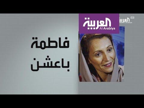 وجوه عربية  فاطمة باعشن  - نشر قبل 1 ساعة