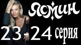 Ясмин. 23-24 серия (2013) мелодрама, фильм, сериал