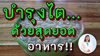 สุดยอด !! บำรุงไตในผู้สูงอายุ ด้วยข้าวต้มลูกเดือย | Porridge | พี่ปลา Healthy Fish
