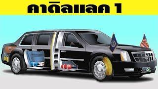 7 รถยนต์สุดหรูและปลอดภัยที่สุดของผู้นำประเทศ  ( แพงสมฐานะ)