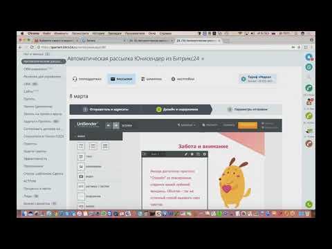 Битрикс24 и UniSender: Как сделать массовую рассылку Email.  Шаблоны UniSender