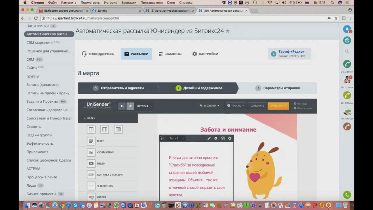 Интеграция битрикс24 с unisender битрикс подключение скрипта только в