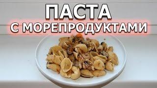Рецепт пасты с морепродуктами: питание для мышечной массы