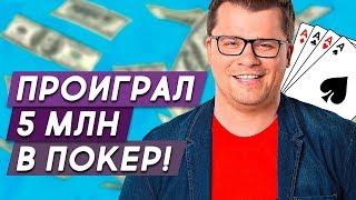 ТОП-9 самых азартных знаменитостей