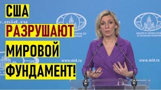 Срочно! Заказ на ДИСКРЕДИТАЦИЮ России: Мария Захарова о новом ГРАНДЕ США на МОЧИЛОВО РФ