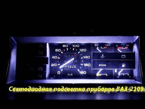 Светодиодная подсветка приборов ВАЗ-2109.
