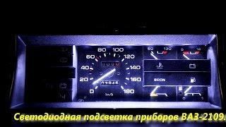 видео Панель приборов ВАЗ 2109