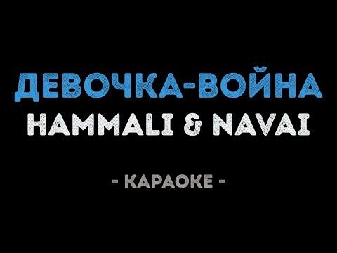 HammAli & Navai - Девочка - война (Караоке)