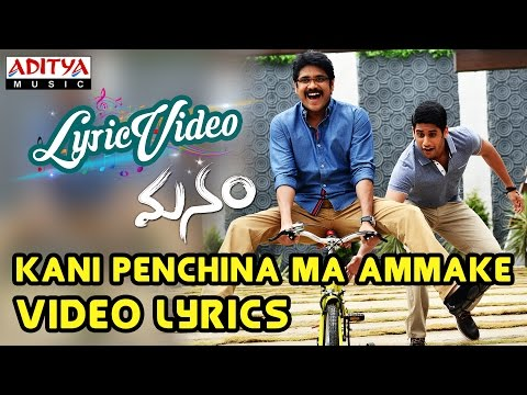 Kani Penchina Ma Ammake Video Song With Lyrics II Manam Songs II  Akkineni Nagarjuna, Samantha
