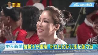 20190608中天新聞 挺韓花蓮場前一夜 數百韓粉聚集越晚越嗨