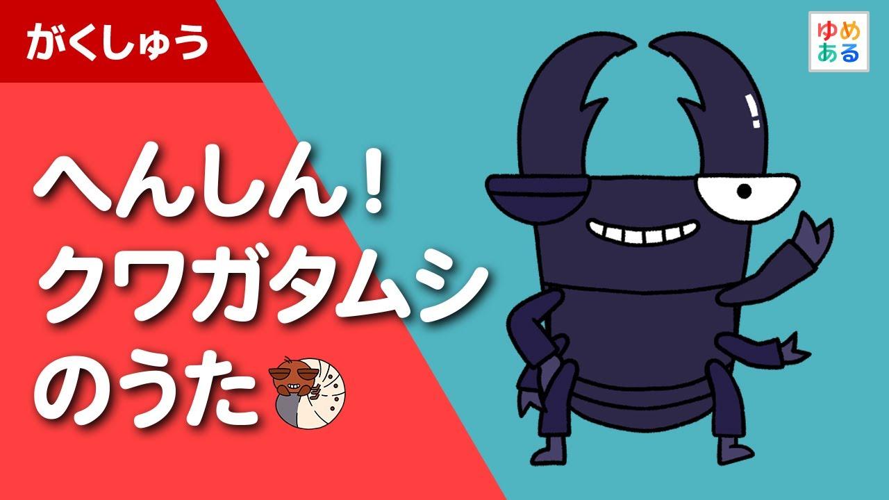 へんしん!クワガタムシ(オオクワガタ)のうた ~昆虫の完全変態~