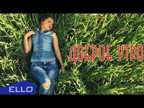 Смайки Хап & Veli Eva - Доброе утро / ELLO UP^ /