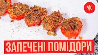 Печёные Помидоры | Фаршированные Помидоры Гратен | Итальянская Кухня