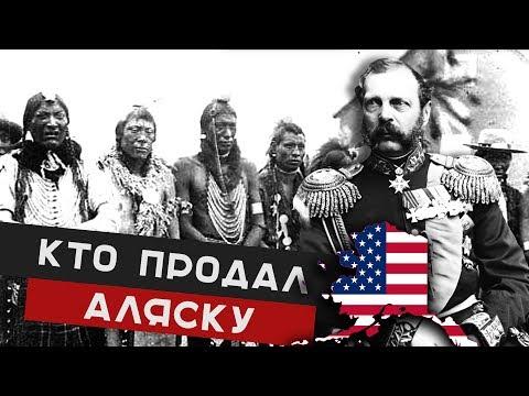 Кто продал Аляску? Продажа Аляски Александром вторым 1867
