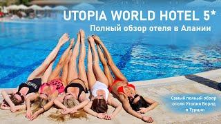 Utopia World Hotel 5 Обзор отеля в Алании