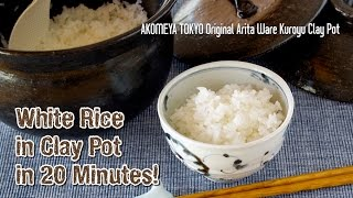Perfect Japanese White Rice in 20 MIN!!! AKOMEYA TOKYO Original Clay Pot アコメヤ東京オリジナル土鍋