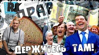 Рост цен и новые налоги для рабов. Путинские друзья снова грабят Россию.