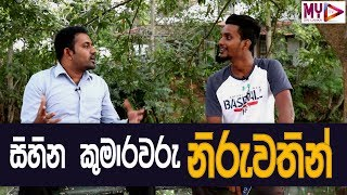 Dream prince | Madhu roxz | MY TV SRI LANKA