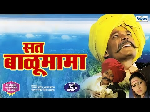 Sant Balumama Movie Admapur (संत बाळूमामा) - Latest Devotional Full Marathi Movies 2015
