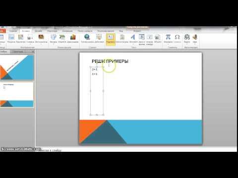 Простая презентация для урока математики