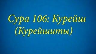 Ахьмад Гулиев Сура 106: Курейш (Курейшиты)