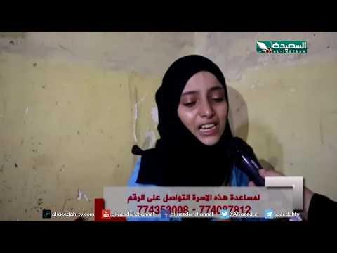 تقرير : شابة في مقتل العبر ومصابة بشلل نصفي ومعيلها الوحيد مصاب بالسرطان (12-7-2019)