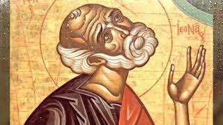 Жития святых - Пророк Иона (8 век до Р.Х.)