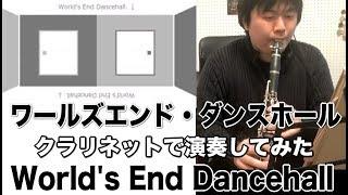 ワールズエンド・ダンスホール (wowaka)をクラリネットで演奏してみた Clarinet cover World's End Dancehall ‐wowaka
