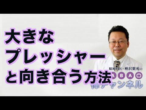 大きなプレッシャーと向き合う方法精神科医・樺沢紫苑