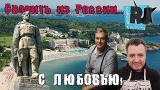 Путинская Россия 2019: ПОРА ВАЛИТЬ? Переехать на ПМЖ в другую страну. Гость: Н.Гордиенко