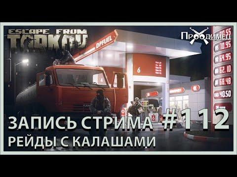 Рейды с АК | Escape from Tarkov | Стрим #112