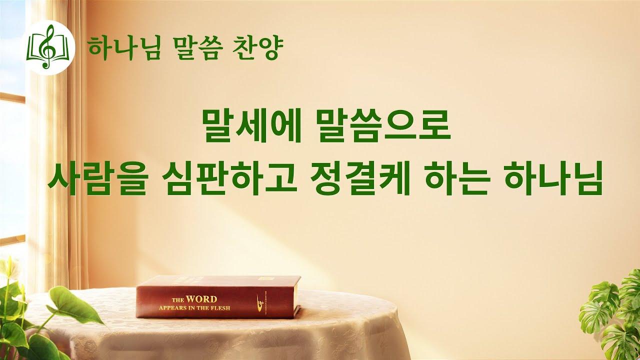 말씀 찬양 CCM <말세에 말씀으로 사람을 심판하고 정결케 하는 하나님>(가사 버전)